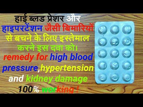 ctd-t tablet|review|हाई ब्लड प्रेशर और हाइपरटेंशन जैसी बिमारियों में इस्तेमाल करें इस दवा को hindi..