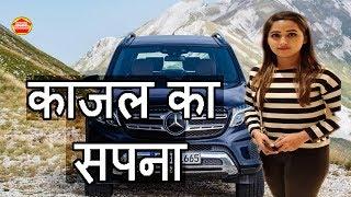 यह कार खरीदना चाहती है काजल राघवानी। Kajal Raghwani PB News