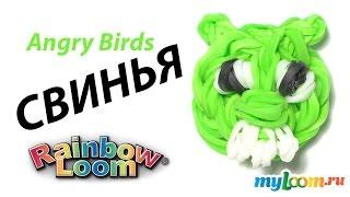 СВИНЬЯ. Злые Птицы из резинок Rainbow Loom Bands. Урок 306 | Angry birds Rainbow Loom m4v m4v
