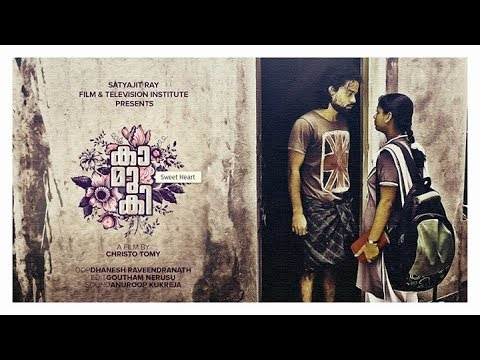 KAMUKI (SWEETHEART)  - NATIONAL AWARD WINNING SHORT FILM - SRFTI