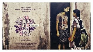 KAMUKI (SWEETHEART)  - NATIONAL AWARD WINNING SHORT FILM - SRFTI