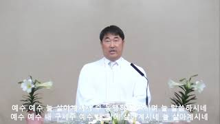 실리콘밸리장로교회  부활주일 감사예배   04.04.21