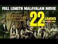 Lord Livingstone 7000 Kandi Full Length Malayalam Movie Outside India ...