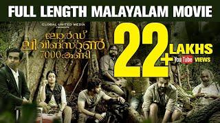 Lord Livingstone 7000 Kandi Full Length Malayalam Movie [Outside India Viewers Only]