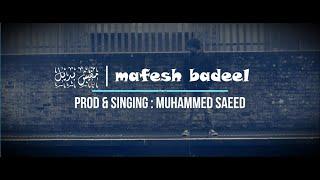 Mafesh badeel - Muhammed saeed (lyrics videos) │ مفيش بديل - محمد سعيد ( بالكلمات )