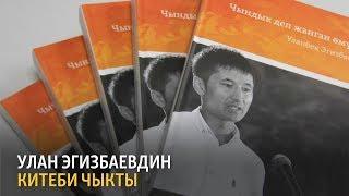 Улан Эгизбаевдин китеби чыкты