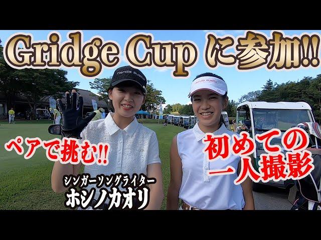 Gridge Cupに参戦!!ホワイト初のひとり撮影はどうなる!?【ゴルフ大会】