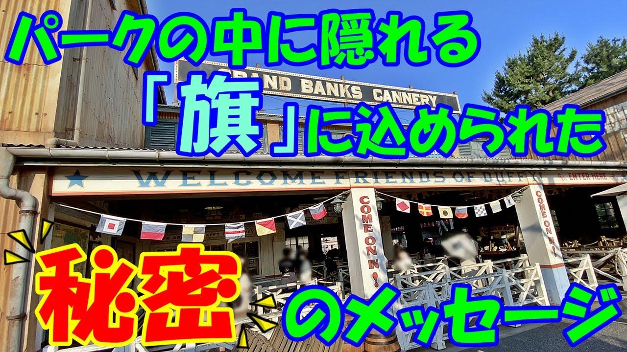 【東京ディズニーシー】パークの中に隠れる「旗」に込められた《まさかの秘密のメッセージ》
