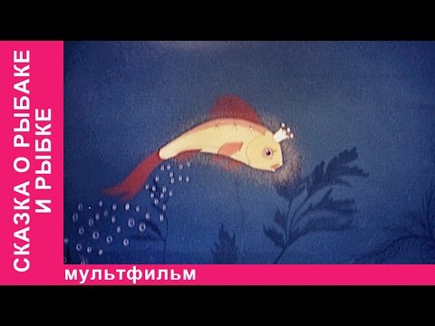 Сказка о Рыбаке и Рыбке. Советские мультфильмы. Союзмультфильм. StarMediaKids