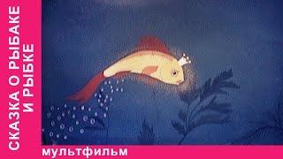 видео сказка о рыбаке и рыбке