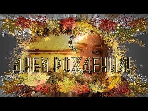 С Днем Рождения Осенью 🎼  Музыкальная видео открытка с Днем Рождения