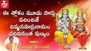 Lakshmi Ganapataye Namaha | Parupalli Ranganath | Sri Rama Navami | Sri Ramadasu |Special Songs 2018