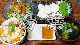 【和食】京湯葉で湯葉三昧!オリジナル湯葉定食作ってみた【kattyanneru】