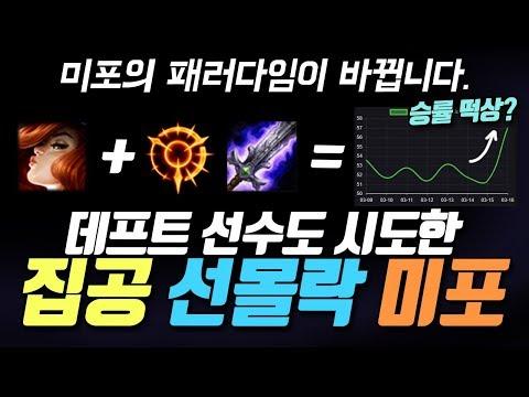 데프트 선수도 시도한, 집공 선몰락 미포! - 미포의 패러다임이 바뀝니다.