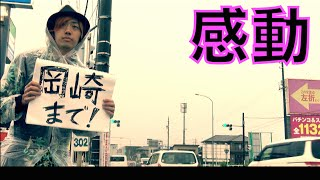 【無一文】東京から愛知まで0円ヒッチハイク!!!