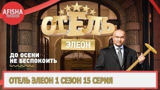 Отель Элеон 1 сезон 15 серия анонс (дата выхода)