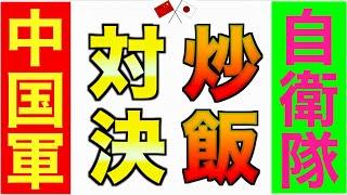 【対決】自衛隊vs中国軍 チャーハンどっち美味しい⁉︎食べ比べした結果!