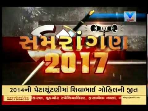 Samrangan 2017: તળાજા બેઠકનો મહામુકાબલો સમરાંગણ LIVE with Sudhir Raval | Vtv News