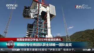 [今日环球]英国皇家航空学会2019年度颁奖典礼  CCTV中文国际