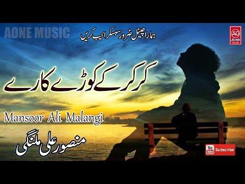 Kar Kar Ky Kooday Karay Mansoor Malangi-Songs-All Songs-Old-Punjabi-Dohray Mahiay-Mp3-Download