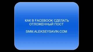 Как в facebook сделать отложенный пост