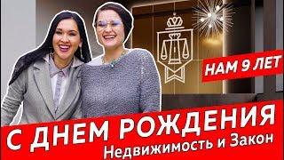 С Днем Рождения компания Недвижимость и Закон | Казань Агентство Недвижимости