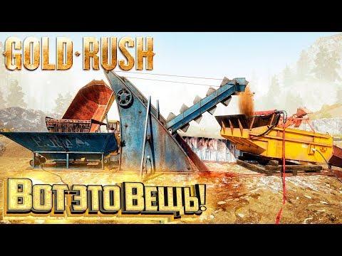 Пробуем КОНВЕЙЕРНУЮ ЛЕНТУ - #7 с.2 - GOLD RUSH The Game