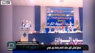 مصر العربية |  انطلاق الملتقى الأول لكليات الاعلام بجامعة جنوب الوادي