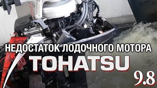 ⚙️  Недолік двотактного човнового мотора TOHATSU 9.8