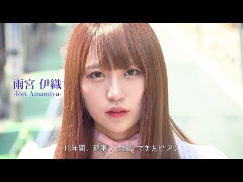 2017.6.14 Release!! 5th single「桜色ダイアリー」 配信はこちら→https://itunes.apple.com/jp/album/id1240038492?app=itunes 購入は ...