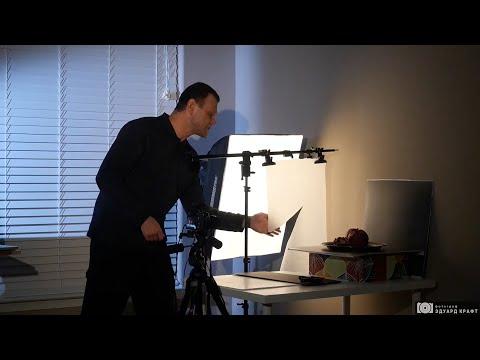 Фотографируем натюрморт. Фотосъемка с одним источником света в предметной фотографии. Открытый урок