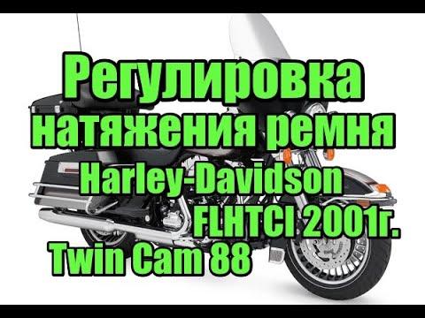 Регулировка натяжения ремня на Harley-Davidson FLHTCI 2001г. Twin Cam 88, регулировка ремня Харлей