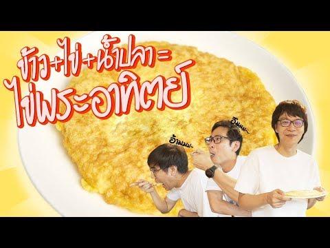 ทอดไข่-กินง่าย-อร่อยจัง - วันที่ 28 Aug 2018