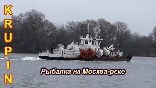 Рыбалка на Москва реке перед сбросом летнего уровня