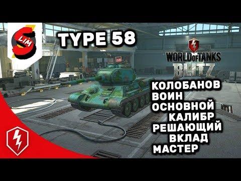 Type 58 Колобанов Воин Мастер Основной Калибр Решающий Вклад Медаль WOT Blitz