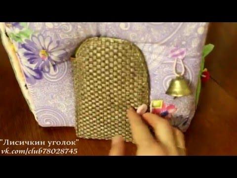 Домик-сумка Сказочный домик Маша и три медведя (Республика Коми г. Сыктывкар)