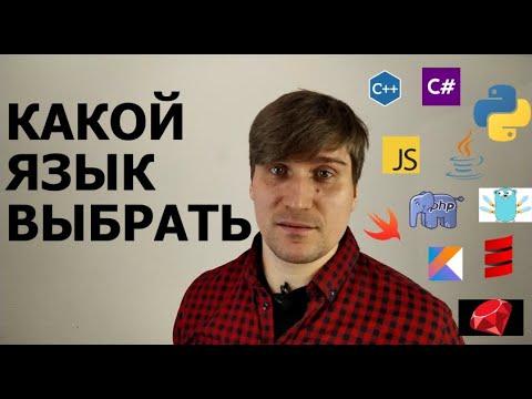 какой язык программирования выбрать в 2020 - анализ рынка It Hh.ru