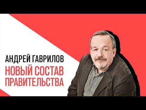 «Точка зрения» на главные события этой недели с Андреем Гавриловым, новый состав правительства