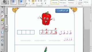 Arabic KG2 CD3 -4
