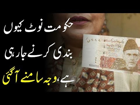 5000 Rupees Note Going To Banned In Pakistan thumbnail