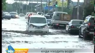 видео Большие дождеприемники