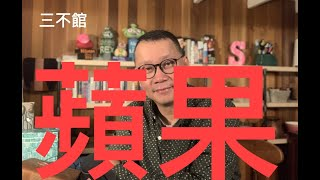 蘋果 - 21/06/21 「三不館」長版本