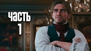 Прохождение Assassin's Creed Unity (Единство) — Часть 1: Версальские воспоминания(Сайт Assassin's Creed Unity: http://bit.ly/1xdxrBM Купить Assassin's Creed Unity: http://rusgametactics.ru/games/assassin_s_creed_unity_gold_edition/ ..., 2014-11-11T17:00:01.000Z)