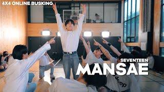 [4X4] 세븐틴 SEVENTEEN - 만세 MANSAE I 안무 댄스커버 DANCE COVER [4X4 ONLINE BUSKING] 2