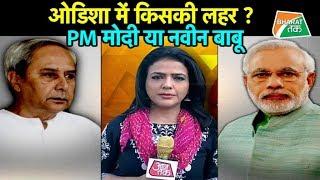 ओडिशा में कौन जीत रहा है ? सबसे सटीक ग्राउंड रिपोर्ट| Bharat Tak