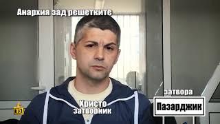 Богат асортимент от дрога, ракия и сексуални гаври предлагат в Пазарджишкия затвор