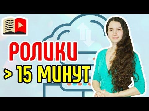 Как добавлять на YouTube длинные ролики? Рассказываем о том, как загрузить длинное видео в YouTube