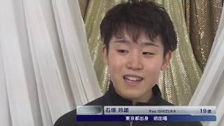 【全日本フィギュアスケート選手権2018】男子ショートプログラム<石塚...