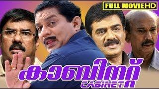 Malayalam Full Movie | Cabinet - Jagathi Sreekumar, Maniyanpilla Raju, Mamukkoya
