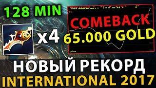 65.000 GOLD COMEBACK 128 МИНУТ  НОВЫЙ РЕКОРД TI7 | EMPIRE vs IG.V International 2017